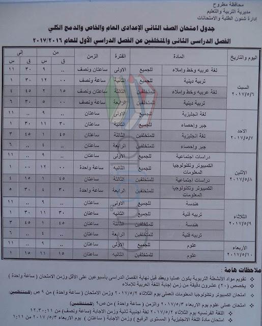 جدول امتحانات الصف الثانى الاعدادى الترم الثاني 2017 محافظة مطروح