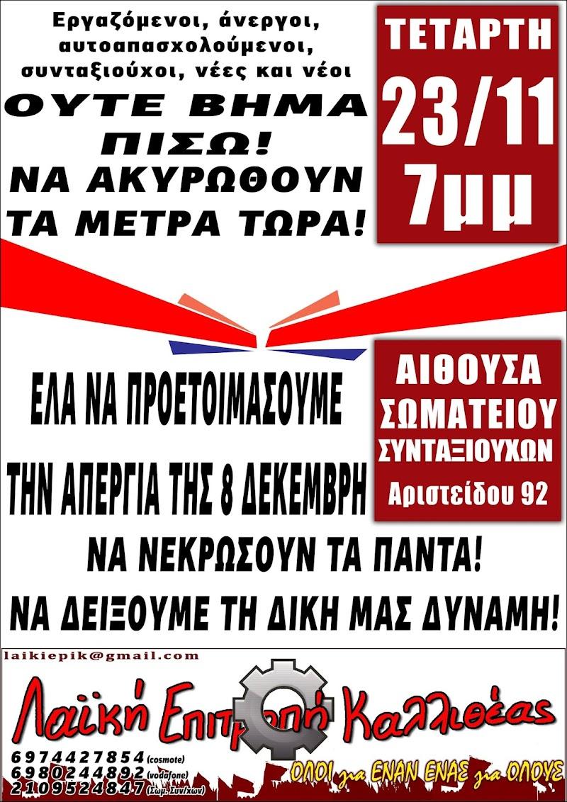 Κάλεσμα της Λαϊκής Επιτροπής Καλλιθέας για την προετοιμασία της Απεργίας στις 8 Δεκέμβρη, την Τετάρτη 23/11, 7μμ στην αιθ. του Σωματείου Συνταξιούχων