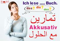 تمارين الاكوزاتيف der Akkusativ مع الحلول