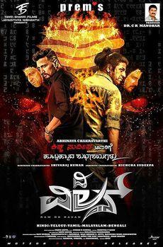 The Villain 2018 Kannada Movie Full Star Cast Crew Story