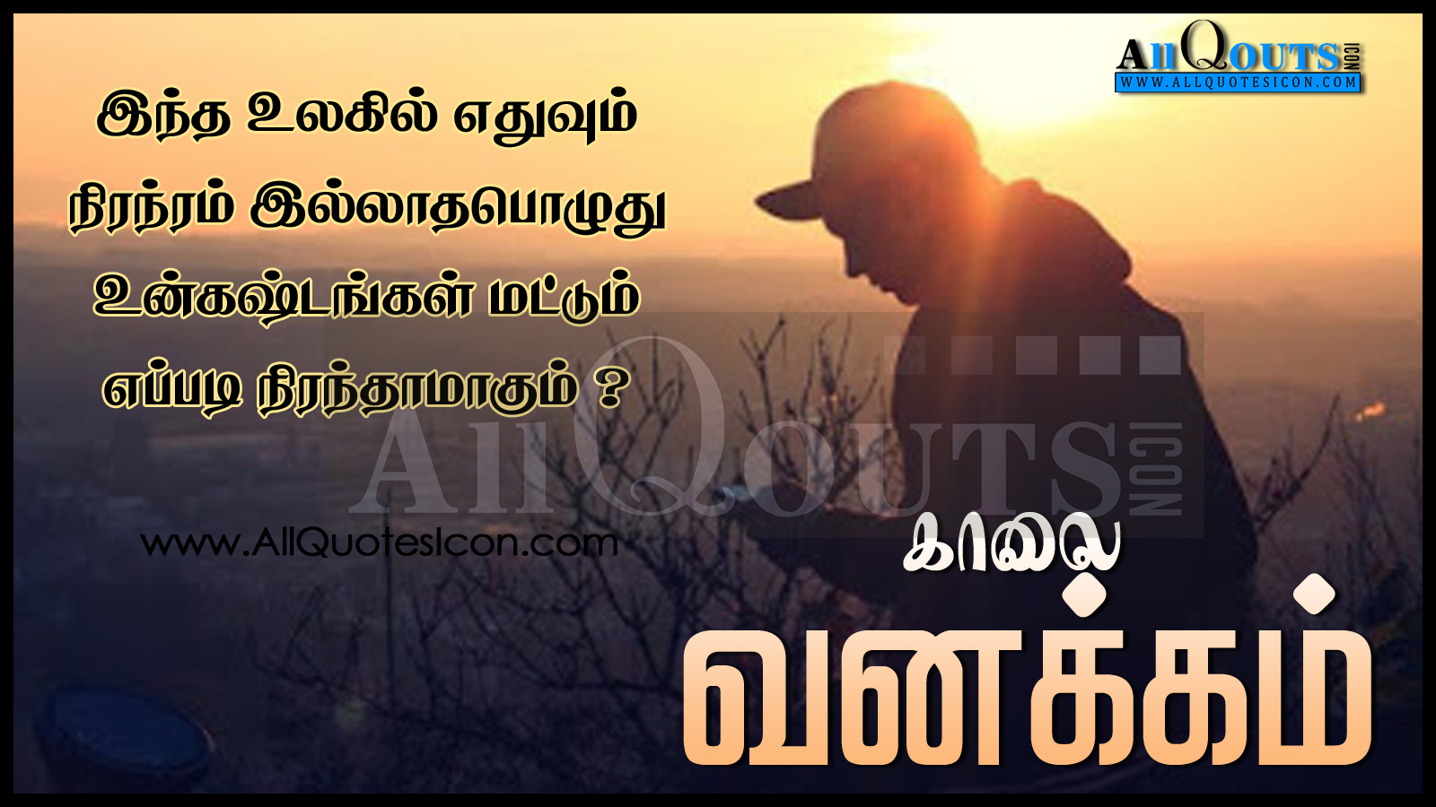 Best Good Morning Quotes In Tamil Hd Wallpapers Best Inspiration
