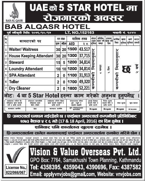 Jobs in 5 Star Hotel in UAE for Nepali, Salary Rs 52,221