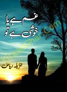 Gum Hai Ya Khushi Hai Tu Episode 6 By Tanzeela Riaz