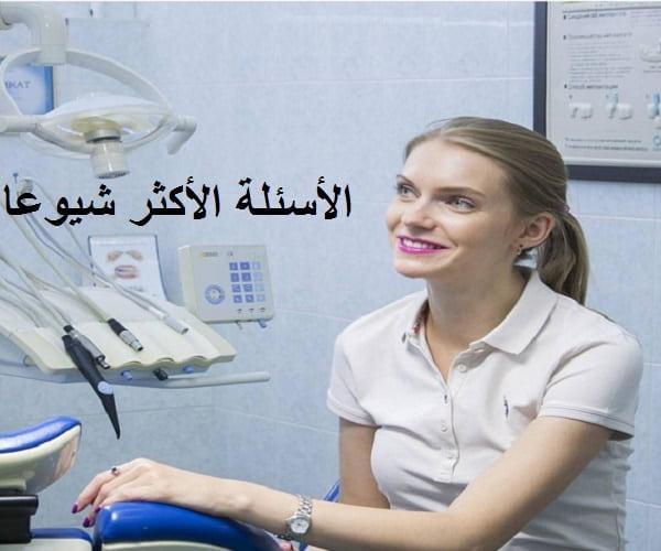 العناية بالاسنان