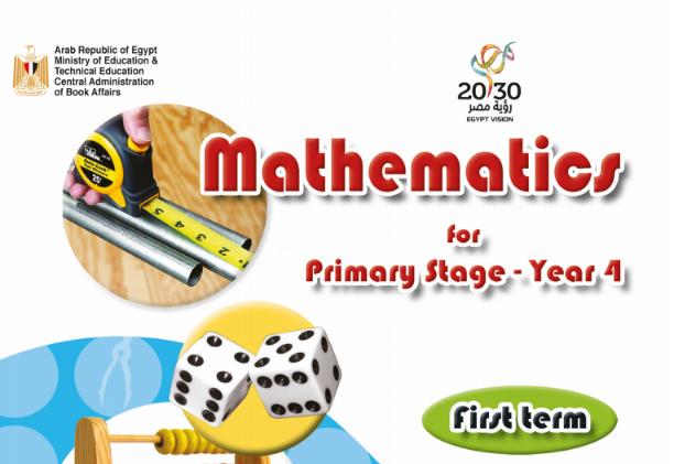 تحميل كتاب المعاصر math للصف الرابع الابتدائى pdf الترم الثاني