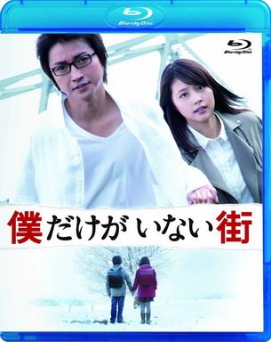 [MOVIES] 僕だけがいない街 / The Town Where Only I Am Missing (2016)