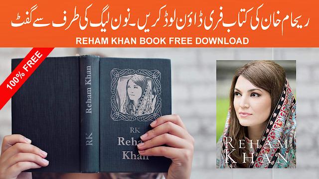 Reham Khan book pdf free download