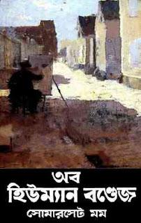 অব হিউম্যান বন্ডেজ - সোমারসেট মম / সুধীন্দ্রনাথ রাহা Of Human Bondage by W. Somerset Maugham