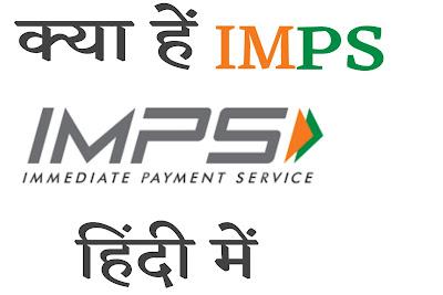 imps क्या हें? जानकारी हिंदी में