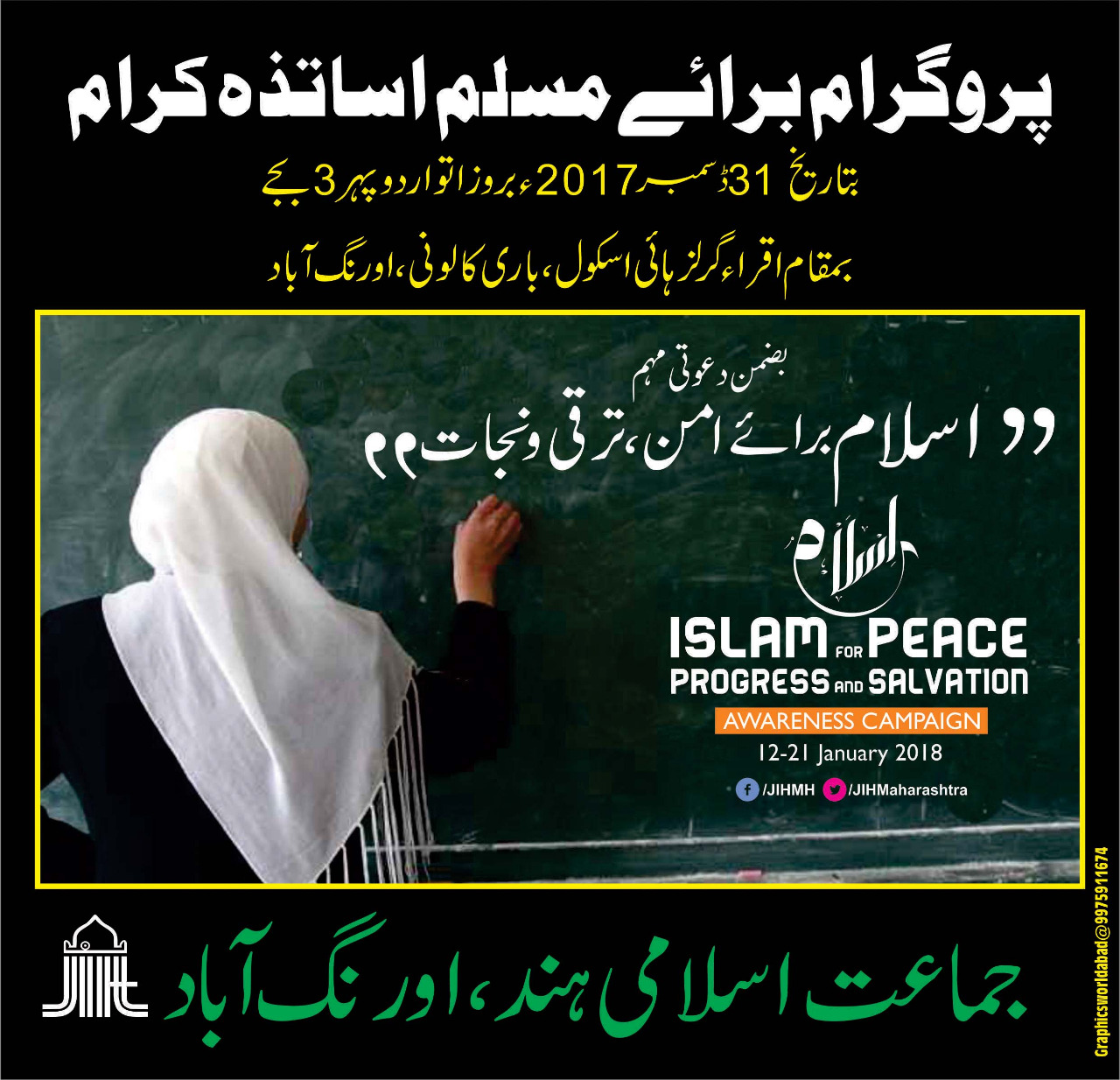 islam and peace That there is no compulsion in islam and that islam is a religion of peace are common refrains among muslim activists, [1] academics, [2] officials,.