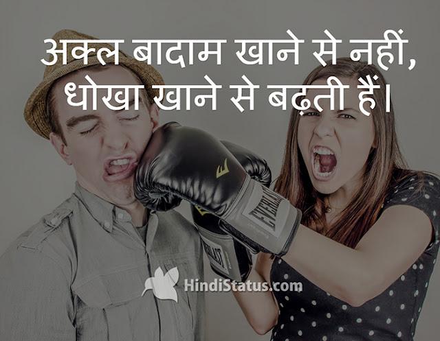 Cheating - HindiStatus