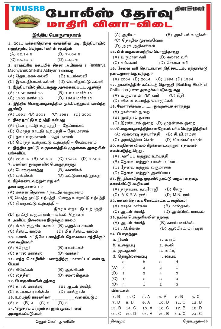dinamalar-tnusrb-police-exam-indian-economics-model-questions-இந்திய-பொருளாதாரம்-மாதிரி-வினா-விடைகள்