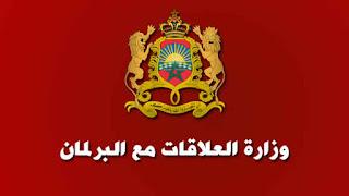 الوزارة المكلفة بالعلاقات مع البرلمان والمجتمع المدني