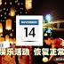泰国娱乐活动14日恢复,当天也被定为水灯节,清迈将举办万人天灯节!