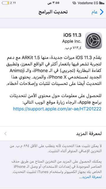 طريقة تحميل iOS 11.3 [روابط مباشرة - IPSW]