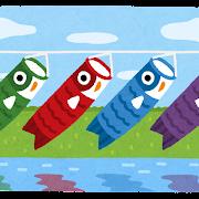 鯉のぼりの川渡しのイラスト