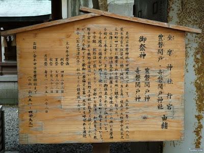 坐摩神社行宮駒札