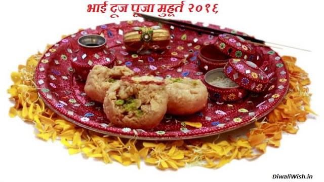 Bhai Dooj, Bhau-Beej, Bhai Tika, Bhai Phonta Puja Muhurat 2016