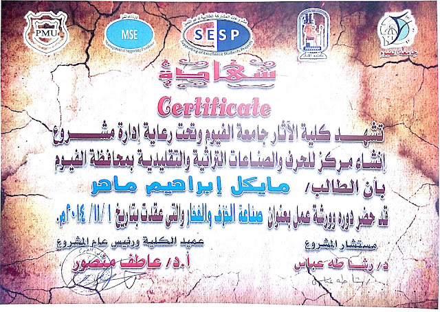 make pottery heritage certificate