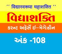 Gujarati Current Affairs Magazine Vidhyashakti ank-108