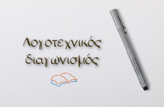 Βραβεία Πανελλήνιου Λογοτεχνικού Διαγωνισμού Πρωτόλειου Διηγήματος και σε μαθητές της Αργολίδας