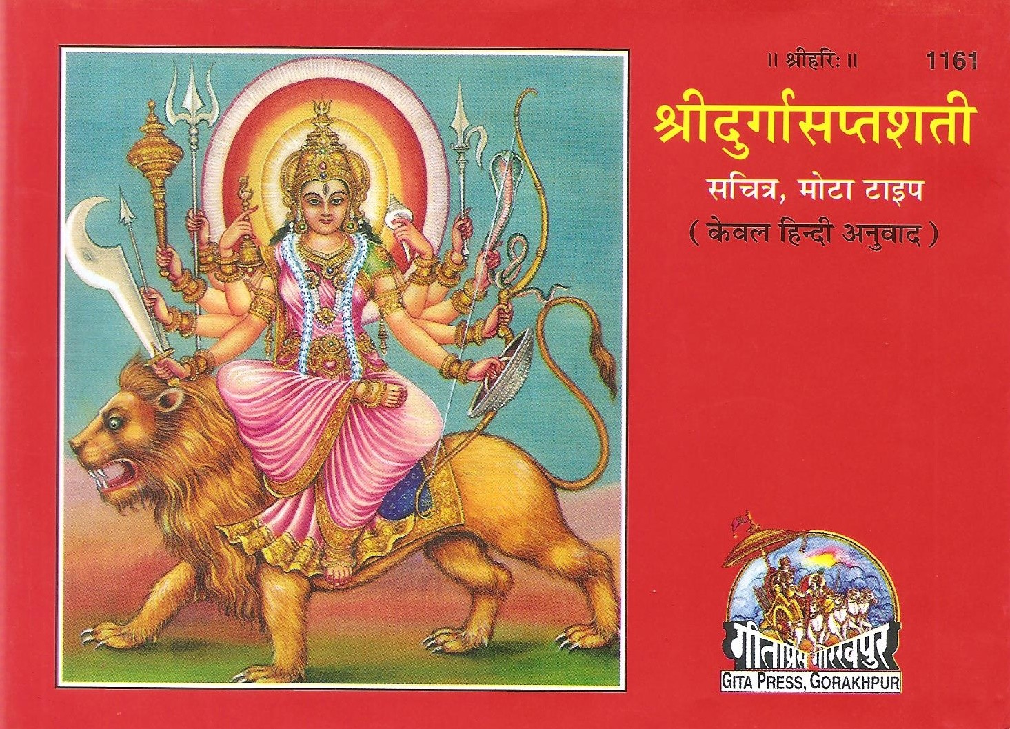 Shri bhagwat geeta book in hindi free download