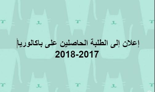 إعلان إلى الطلبة الحاصلين على باكالوريا 2017/2018