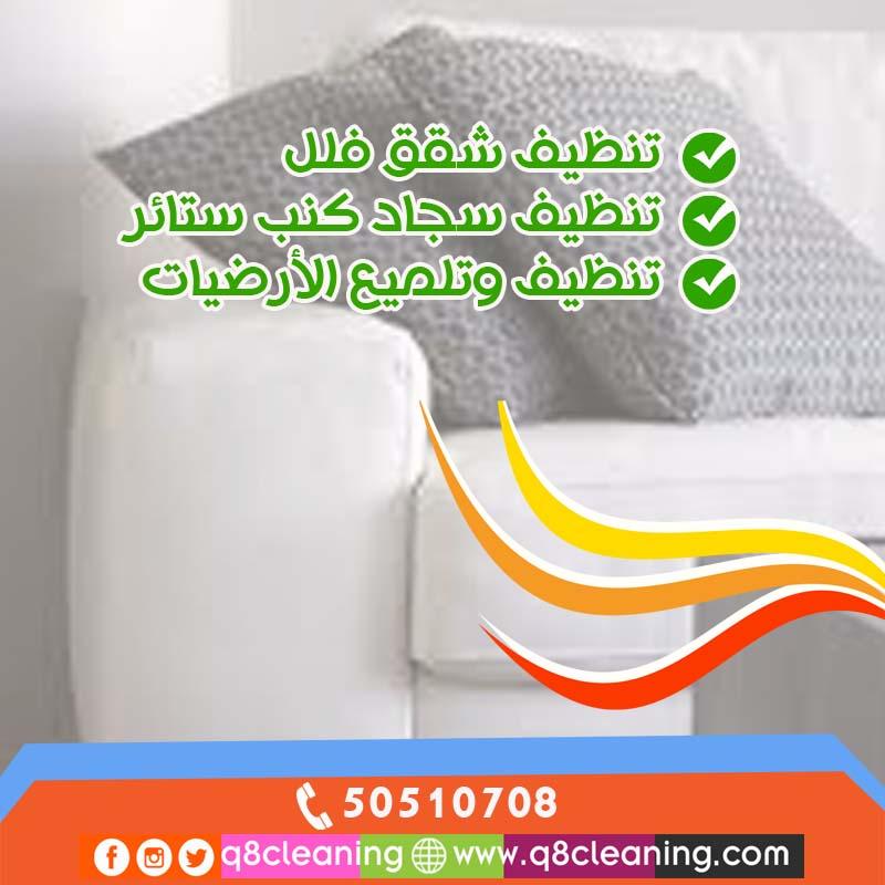 شركة تنظيف الكويت