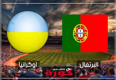 بث مباشر مشاهدة مباراة البرتغال واوكرانيا اليوم