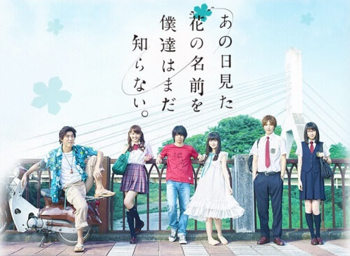 Anohana The Flower We Saw That Day Sub Indo
