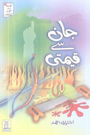 Jan Se Qeemti By Ishtiaq Ahmed Pdf Download