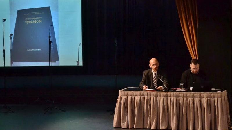 """Αλεξανδρούπολη: Παρουσίαση του μουσικού βιβλίου """"ΤΡΙΩΔΙΟΝ"""" του Γεωργίου Ραιδεστηνού του Β'"""