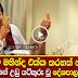 Field Marshal Sarath Fonseka speaks about Former President Mahinda Rajapaksa