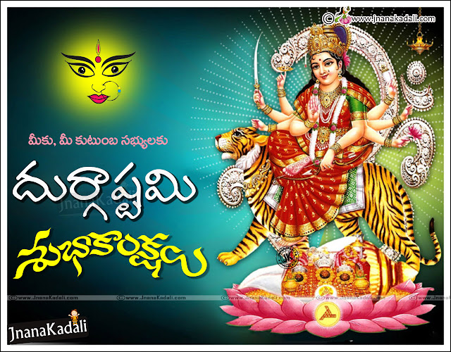 Here is a Telugu 2016 Vijayadasami Greetings Quotes images nice Pictures, Vijayawada Kanakadurga Vijayadasami Quotes and Nice Images, Top Telugu Vijayadasami Prayer Images, Vijayadasami Slogans in Telugu Language, Best Telugu Vijayadasami cool quotations online,Telugu Goddess Durga Blessings Quotes and Best Vijayadasami Messages online, Inspiirng Vijayadasami Wishes in Telugu, Vijayadasami Telugu Quotes for Facebook, Vijayadasami Telugu Greetings for Brother, Telugu Vijayadasami Wishes for Family Members, Nice Telugu Vijayadasami Top Sms for Lovers, Telugu Vijayadasami Best and Top Messages online, Good Vijayadasami Inspiring Quotations online. Vijayadasami Telugu Top Wallpapers, Top Telugu Language Vijayadasami Wallpapers, Vijayadasami Poems and Pooja Vidhaanam Telugu Vijayadasami Slokams Wishes.