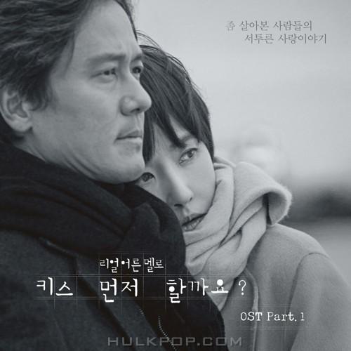KWON JIN WON, LUNA – Should We Kiss First OST Part.1