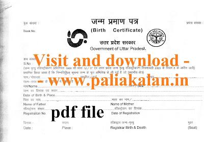 Uttar Pradesh Birth Certificate Format | Download UP Birth Certificate Form pdf