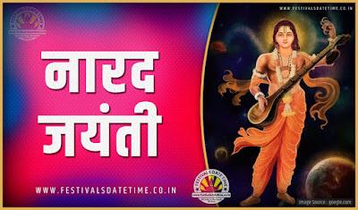 2019 नारद जयंती पूजा तारीख व समय, 2019 नारद जयंती त्यौहार समय सूची व कैलेंडर