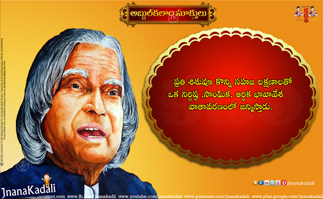 Here is a Telugu Language New Abdul Kalaam Best Telugu Speech Messages with Nice Quotes, New Telugu Language Best Telugu Thinking Quotes online, Thinking Life Quotes by Abdul Kalam in Telugu Language, Telugu Growing Life Messages,Abdul Kalam Inspiring Telugu Thoughts