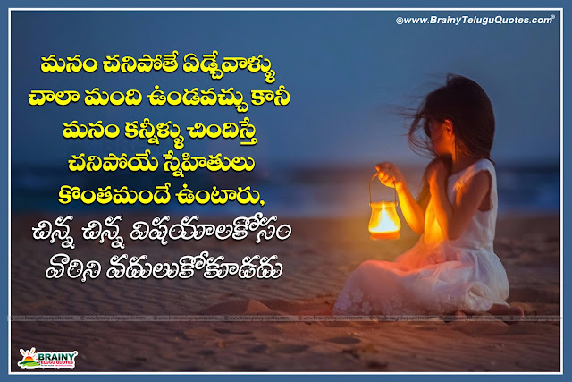 Here is a New and Latest Telugu Good Friendship Quotes images. Nice Telugu Good Friendship Quotes Images. Beautiful Friendship Quotes in Telugu Language, Awesome New Friendship Telugu Facebook Quotes. WhatsAPp Telugu Picture Messages and Quotes,Telugu Inspiring Friendship Quotes Images, Top Telugu Inspirational  Friendship Day Pictures, Best Friendship Quotes beautiful Messages, Friendship Day Cute Quotes and Nice Images, Awesome Friendship day Inspirational Telugu Quotes. Don't Forget Your Friends Images in Telugu,Nice Happy Friendship Quotes and Pictures in Telugu Language, Latest Telugu Friendship Quotes and Thoughts Images, Inspiring Friendship Greetings and My Friend Quotes in Telugu, Telugu Good Inspiring Friendship Line, Friendship Words in Telugu language.