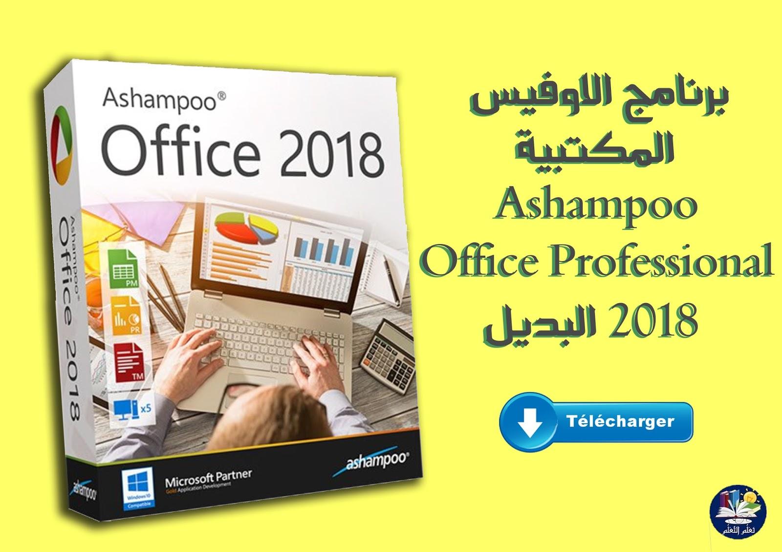 تَعَلُم التَعَلُم: برنامج, الاوفيس, المكتبية, Ashampoo ,Office ,Professional 2018 ,البديل