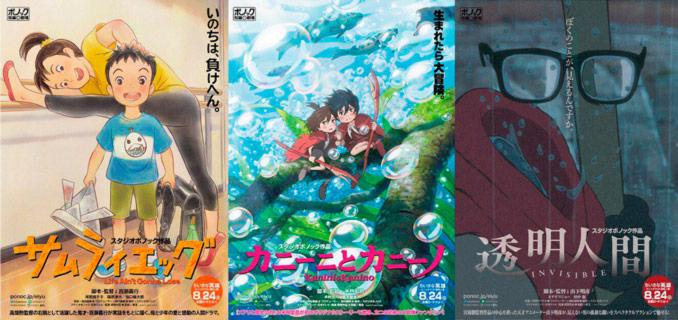 Modest Heroes (Chiisana Eiyuu: Kani to Tamago to Toumei Ningen) anime posters