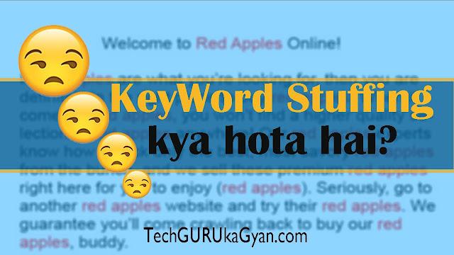 keyword-stuffing-kya-hota-hai