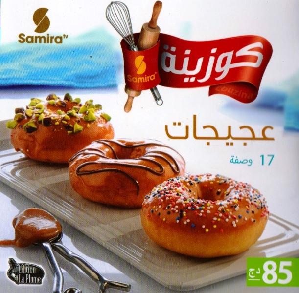 La cuisine alg rienne samira gateaux economiques ar - La cuisine algerienne samira ...