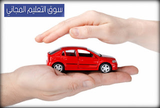ما هي افضل شركات التأمين على السيارات فى مصر 2019