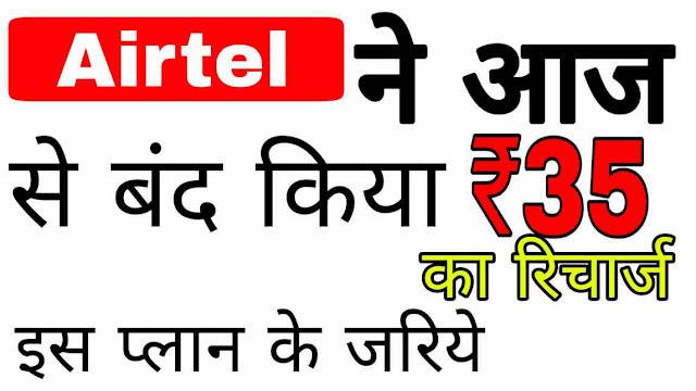 Airtel new plan 2019,₹35 ka recharge