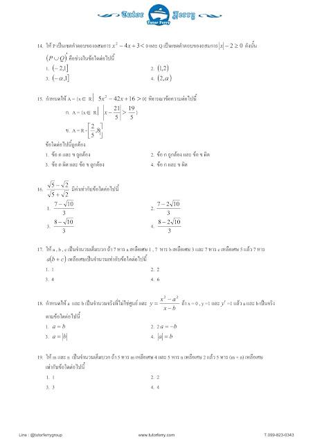ระบบจำนวนจริงพร้อมแบบฝึกหัดและเฉลย วิชาคณิตศาสตร์ มัธยม4