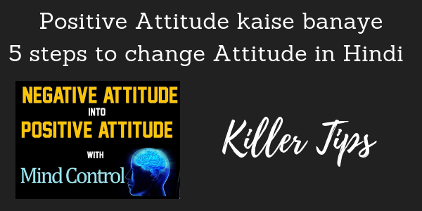 steps to change Attitude in Hindi