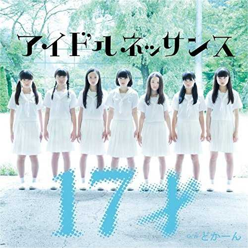 [Single] アイドルネッサンス – 17才 (2015.03.24/MP3/RAR)