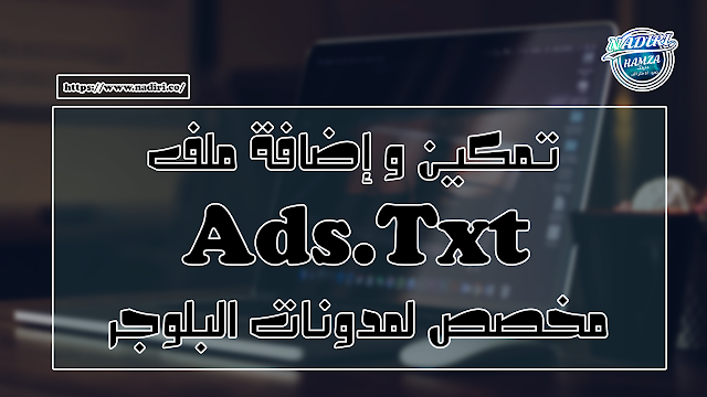 طريقة تمكين وإضافة ملف Ads.Txt  مخصص لمدونات البلوجر