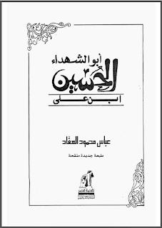 تحميل كتاب الحسين أبو الشهداء [ عباس محمود العقاد ]